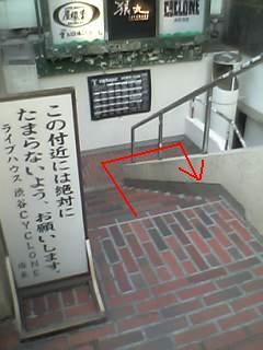 渋谷サイクロン階段