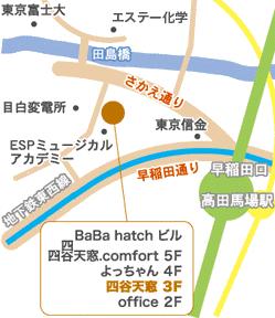 高田馬場四谷天窓地図アクセス画像